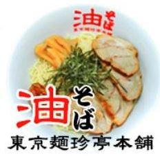 東京麺珍亭本舗 西早稲田店の画像1