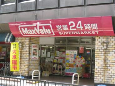 マックスバリュー江坂店の画像1