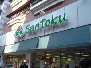 スーパーマーケット三徳・西早稲田店の画像1