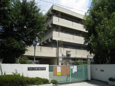 江坂大池小学校の画像1