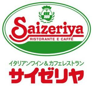 サイゼリヤ 牛込柳町店の画像1