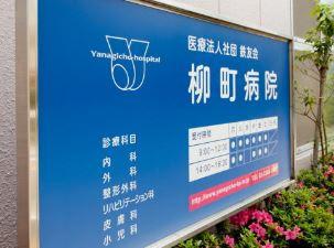 柳町病院の画像1