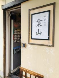 中華そば 葉山の画像1