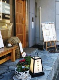 薬王寺カフェの画像1