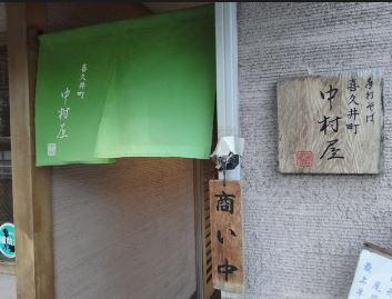 中村屋そば店の画像1