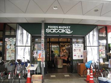 Satake吹田本店の画像1