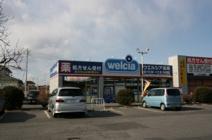 ウェルシア熊谷籠原店