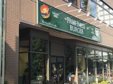 フレッシュネスバーガー府中駅前店の画像1