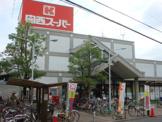 関西スーパーマーケット鴻池店