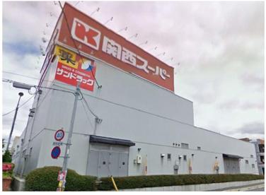 関西スーパーマーケット桜台店の画像1