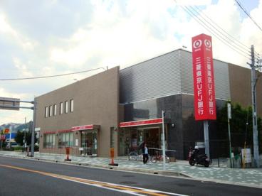 三菱東京UFJ銀行 宝塚中山支店の画像1