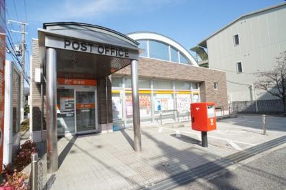 宝塚寿郵便局の画像1