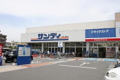 サンディ 筒井店の画像2