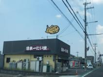 日本一たい焼 大阪富田林店
