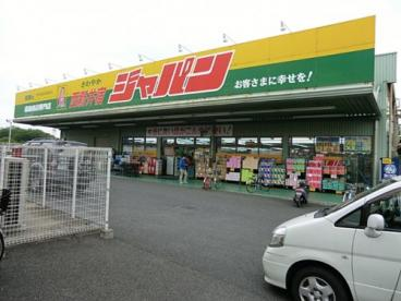 ジャパン川口西新井宿店の画像1