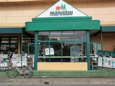 マルエツ 上青木店の画像1