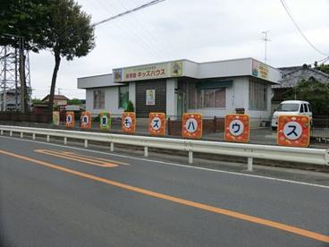 キッズハウス 新井宿駅前園の画像1