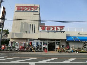 (株)東武ストア 鳩ケ谷店の画像1