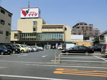 (株)コモディイイダ 鳩ケ谷店の画像1