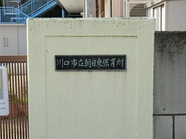 川口市役所 朝日東保育所の画像1