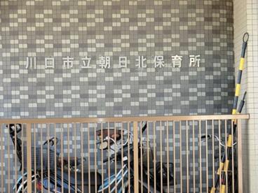 川口市役所 朝日北保育所の画像1