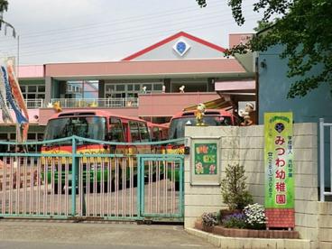 みつわ幼稚園の画像1