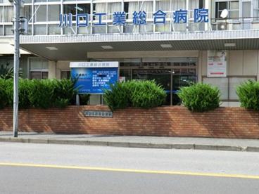 川口工業総合病院の画像1