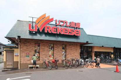 リブレ京成 三矢小台店の画像1
