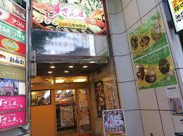 すしざんまい 池袋東口店の画像1