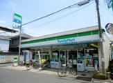 ファミリーマート五香駅東口店