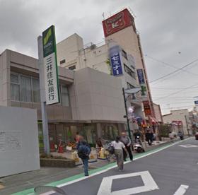 三井住友銀行中山支店の画像1
