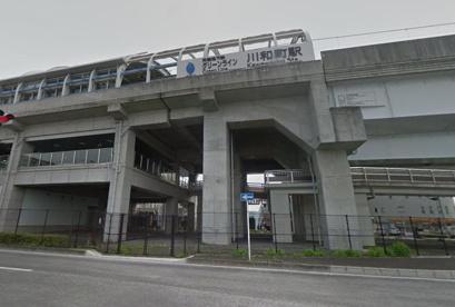 川和町駅の画像1