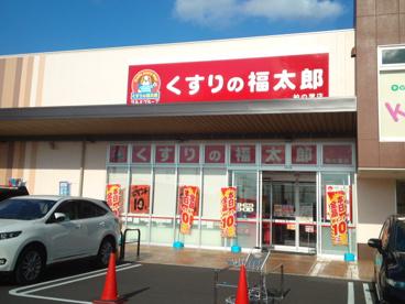 くすりの福太郎 柏の葉店の画像1