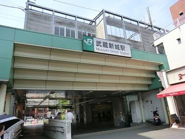 武蔵新城駅(JR南武線)の画像2