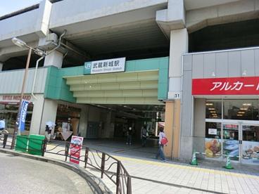 武蔵新城駅(JR南武線)の画像3