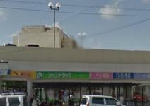 ココカラファイン 箕島店