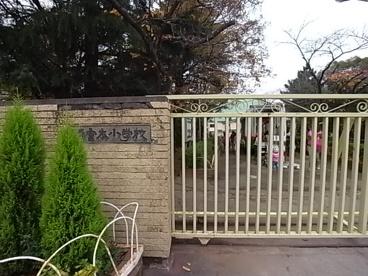 船橋市立宮本小学校の画像1