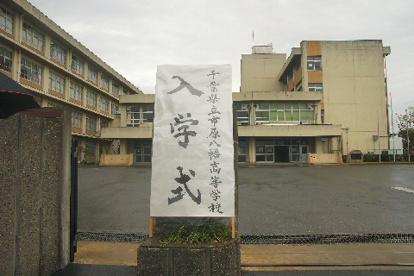 千葉県立市原八幡高等学校の画像2