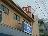 ビッグ・エー 川口上青木西店
