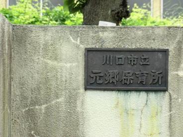 川口市役所 元郷保育所の画像1