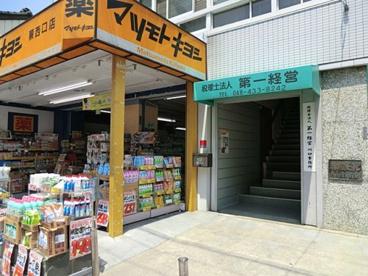 薬 マツモトキヨシ 蕨西口店の画像1
