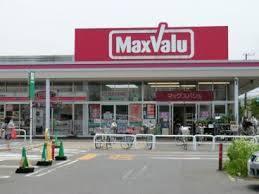 マックスバリュ習志野台店の画像1