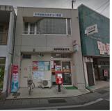 紀伊駅前郵便局
