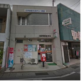 紀伊駅前郵便局の画像1