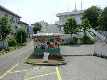 市立大谷口保育園の画像1