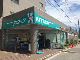 アタック習志野鷺沼店の画像1