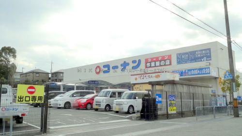 ホームセンターコーナン箕面萱野店の画像