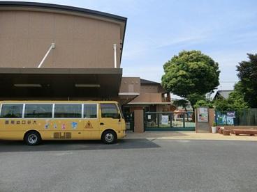 大谷口幼稚園の画像1