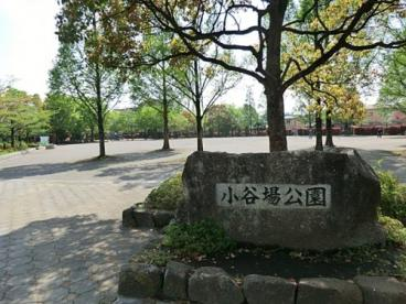 小谷場公園の画像1