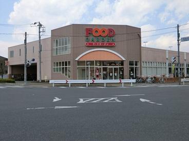 フードガーデン戸塚安行駅店の画像1